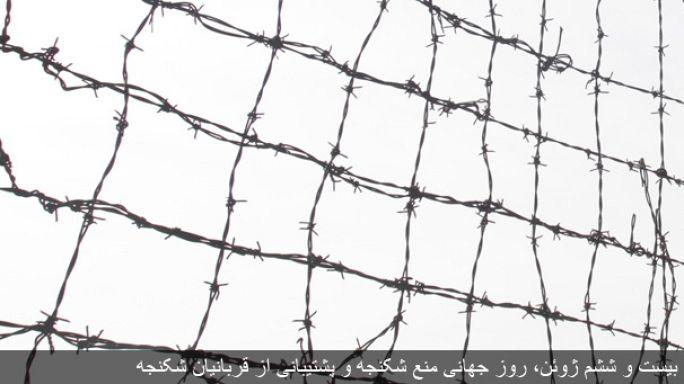 عبدالکریم لاهیجی: زندانیان در ایران همچنان شکنجه می شوند