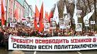 Russia: migliaia di manifestanti per liberazione detenuti politici