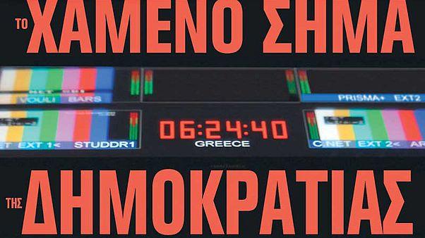 Φεστιβάλ Ντοκιμαντέρ Θεσσαλονίκης: «Το Χαμένο Σήμα της Δημοκρατίας»