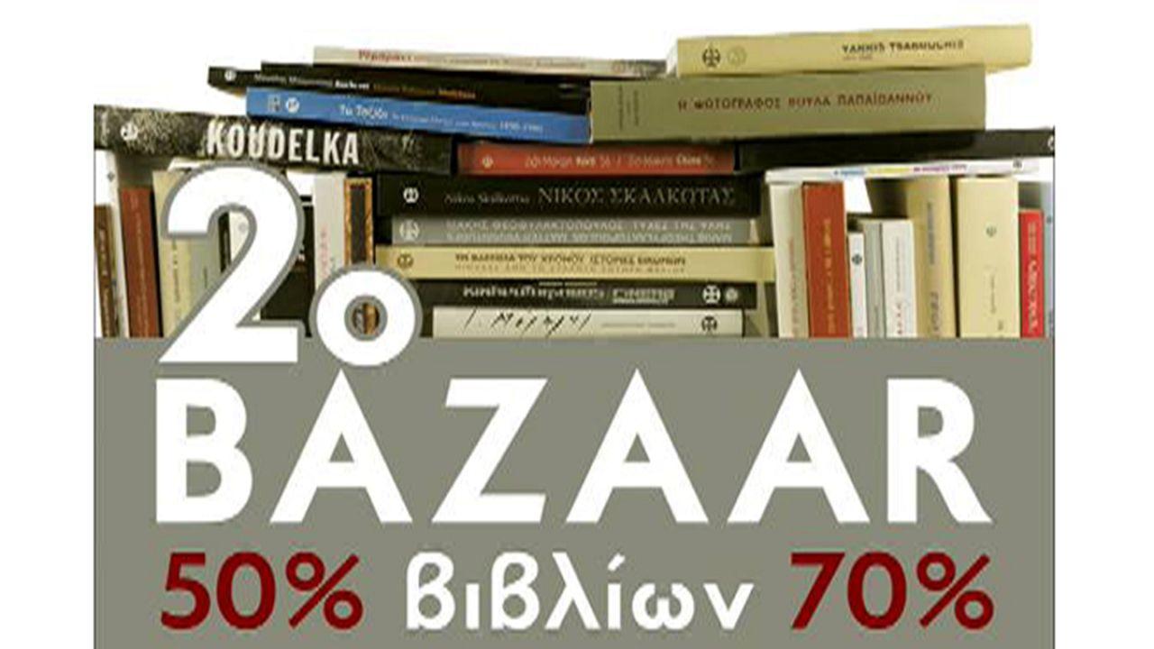 Bazaar με εξαιρετικά λευκώματα στο Μουσείο Μπενάκη