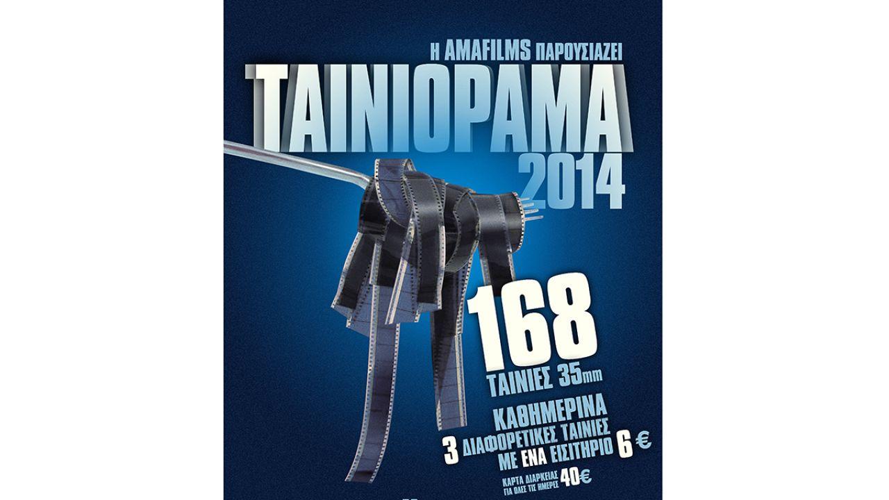 Το «Ταινιόραμα» επιστρέφει στο Άστυ με 168 ταινίες