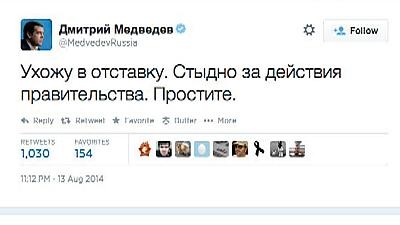 Dmitry Medvedev's Twitter account hacked