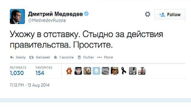 Russie : le compte Twitter de Dmitri Medvedev piraté