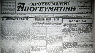Κλείνει ιστορική ελληνόφωνη εφημερίδα της Κωνσταντινούπολης