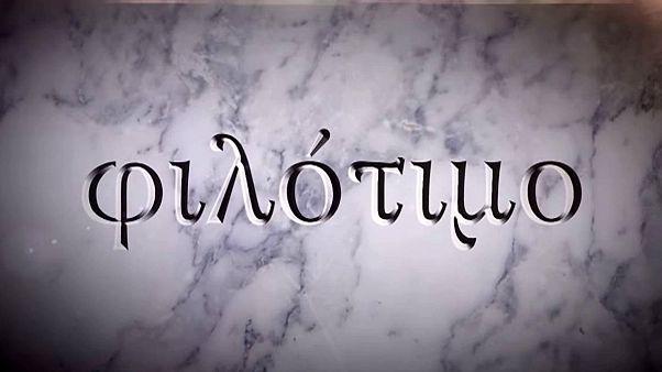 Ο «Ρωμηός» και το φιλότιμο