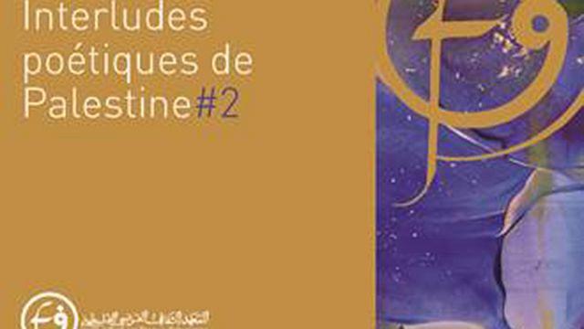 باريس تعلن انطلاق مهرجان استراحات شعرية فلسطينية