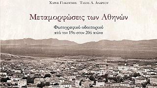 Η μεταμόρφωση της Αθήνας από το 1839-1950 - Σπάνιες φωτογραφίες και βίντεο