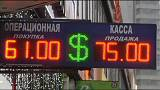 Rouble's fall sends Russians rushing to shops to buy before prices rise