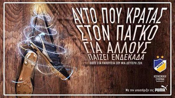 Κύπρος: Δώσε στα παπούτσια σου, μια δεύτερη...ζωή!