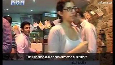 Lebanon 4 Sale (Sakker El Dekkene)