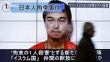 Megerősítették, hogy kivégezte egyik japán túszát az Iszlám Állam