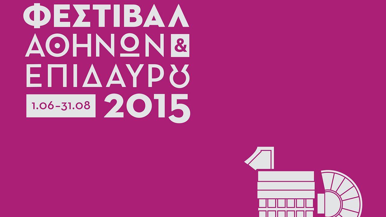 Φεστιβάλ Αθηνών 2015: Τα highlights του φετινού καλοκαιριού