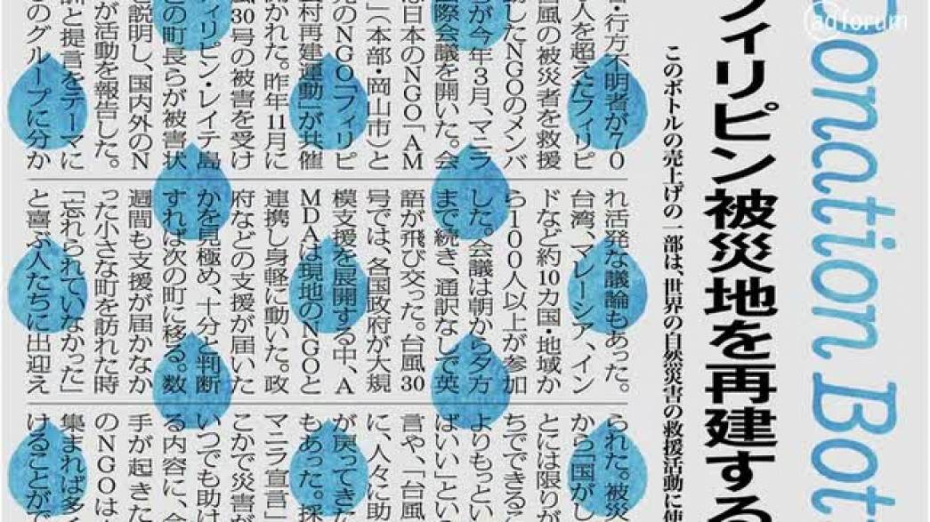 Case Study (The Mainichi Newspapers Co., Ltd.)