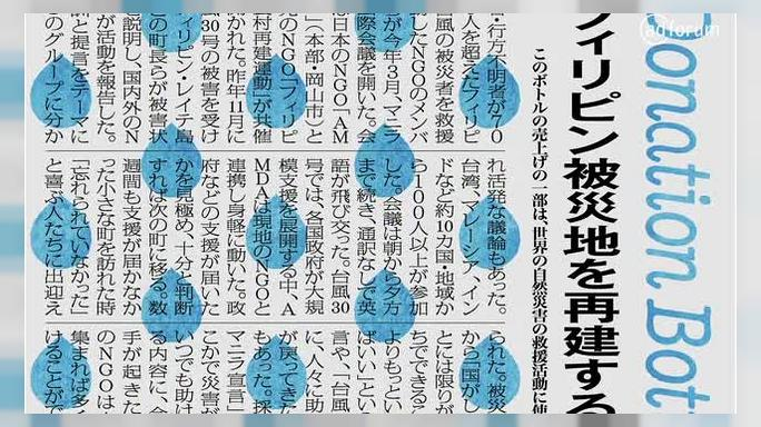 Case Study (The Mainichi Newspapers Co., Ltd.)