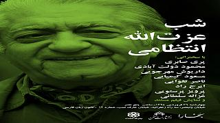 بزرگداشت عزت الله انتظامی در تهران