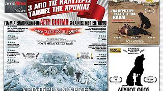 Οι 3 καλύτερες ταινίες της χρονιάς στον κινηματογράφο Άστυ