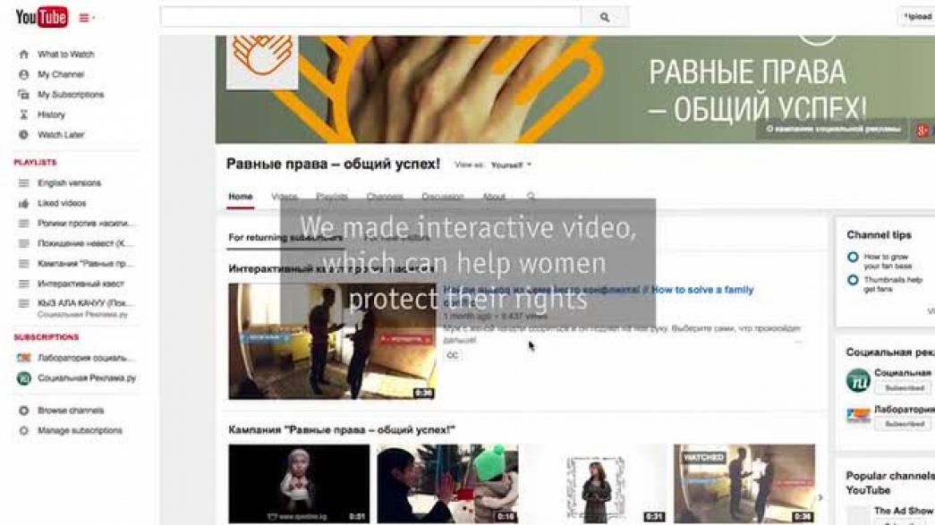 Women's Rights in Kyrgyzstan PSA Interactive Film Trailer (OPEN LINE Public Foundation)
