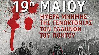 Ημέρα Μνήμης για τα θύματα της Γενοκτονίας των Ποντίων