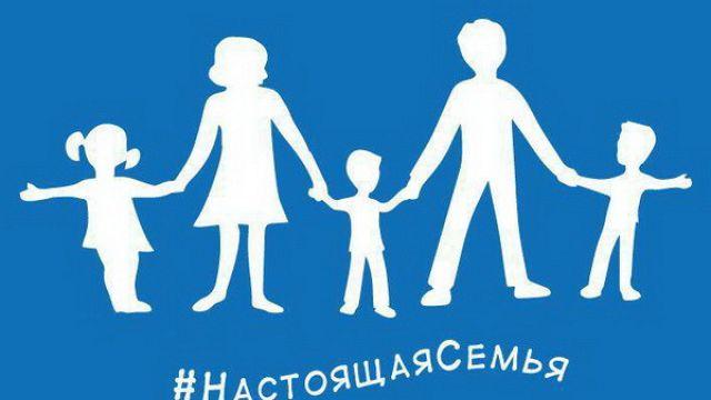 Birleşik Rusya Partisi'nden 'gerçek aile' bayrağı
