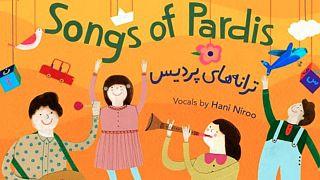 ترانه های پردیس ابزار یادگیری زبان فارسی