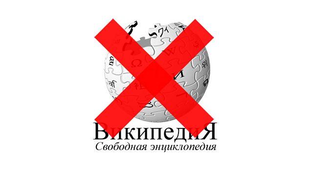 Rusya'da Wikipedia yasağı