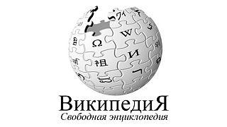 """""""Википедия"""" разблокирована"""