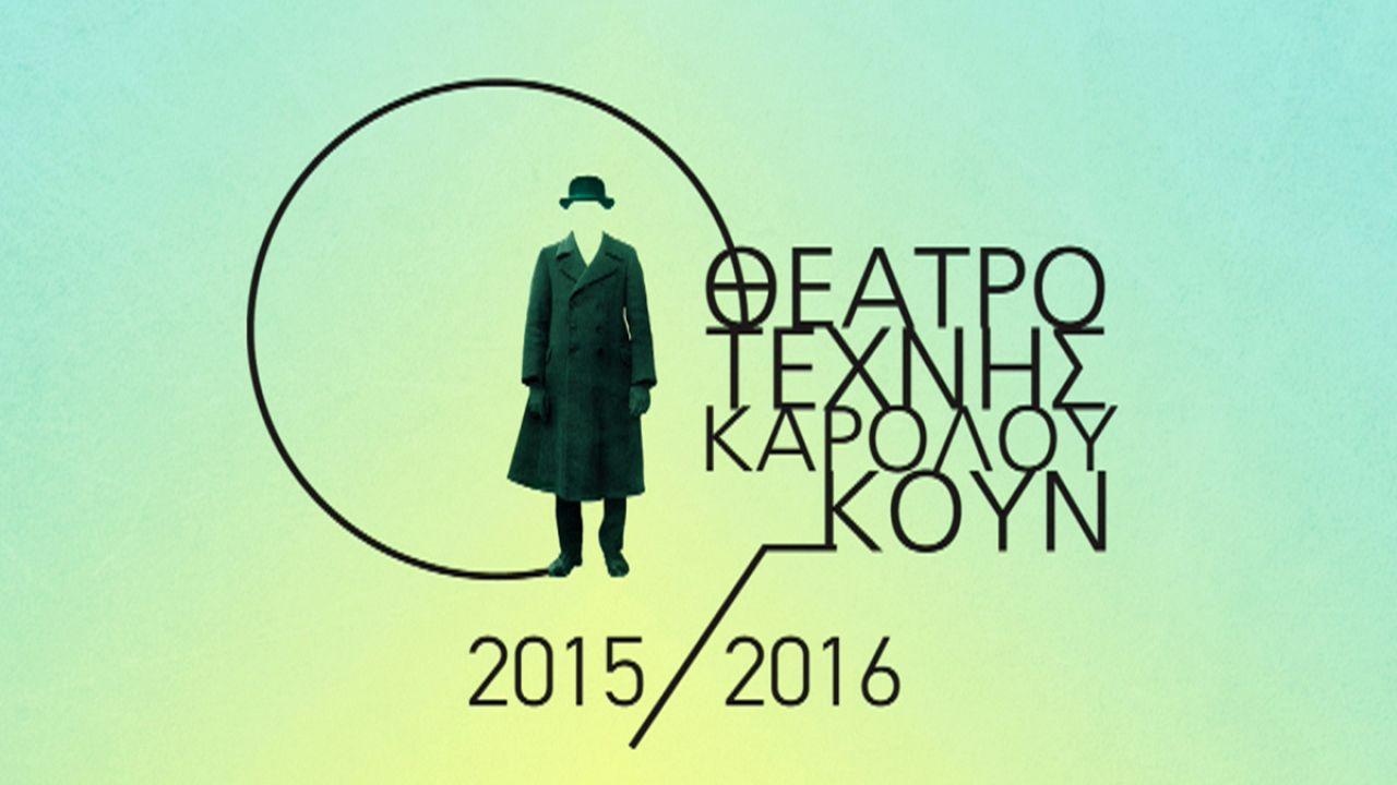 Θέατρο Τέχνης 2015-16: Ένα δημιουργικό «Κέντρο Διερχομένων»