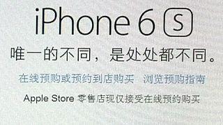 Apple infecté par un virus probablement chinois