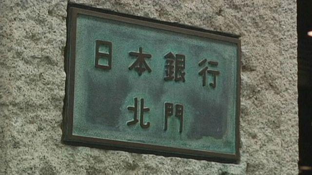 Eltolta az inflációs cél elérését a japán jegybank