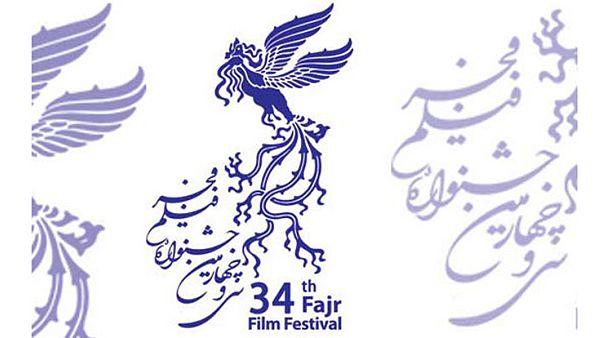 سی و چهارمین جشنواره فیلم فجر؛ فیلمها و رویدادهای بحث انگیز