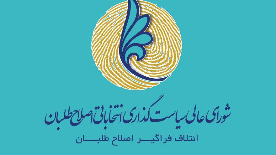 لیست انتلاف اصلاح طلبان و حامیان دولت برای انتخابات مجلس شورا منتشر شد