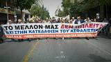 МВФ поддерживает следующий транш Греции