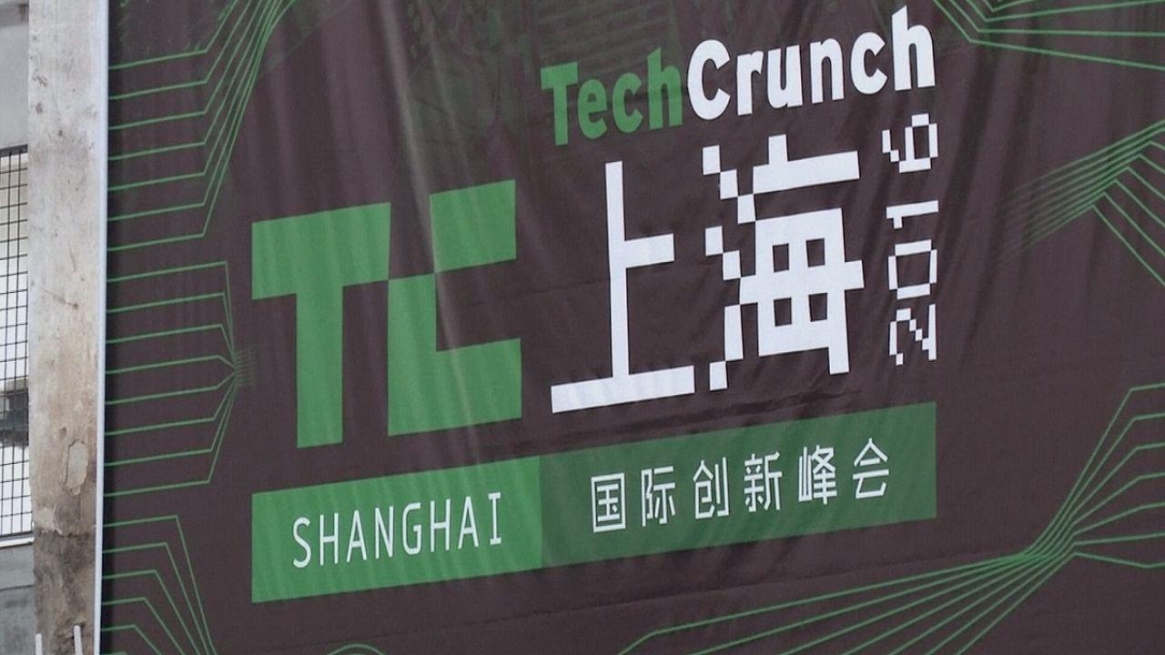"""أحدث الإبتكارات التقنية معرض""""تك كرانش"""" في شنغاي"""