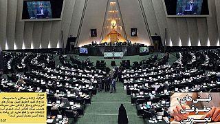 مجلس: از قطع بلندگوی دختر صفدر حسینی توسط مطهری تا بررسی پیامکهای تهدیدآمیز