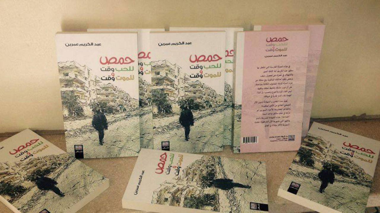 حمص .. وقت للحب، ووقت للموت