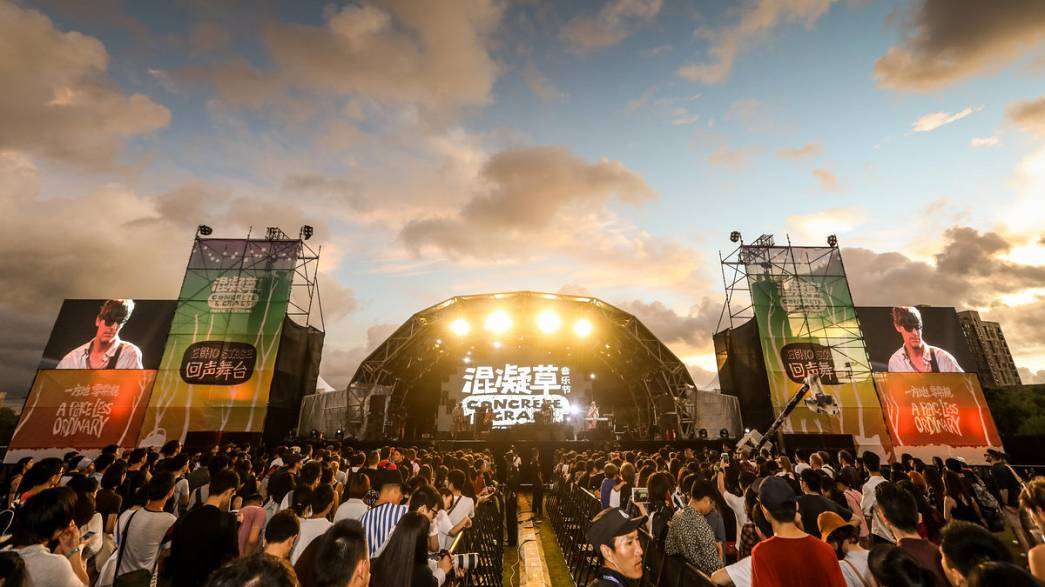 A look inside one of China's premier music festivals