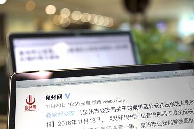 An online post by the Quanzhou police detailing the investigation and an apology for an incident where police personnel let themselves Into the hotel room of Zhou Chen, an environmental reporter for Caixin, seen on computer screens in Beijing on Nov. 22, 2018.