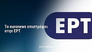 Το euronews στην ΕΡΤ