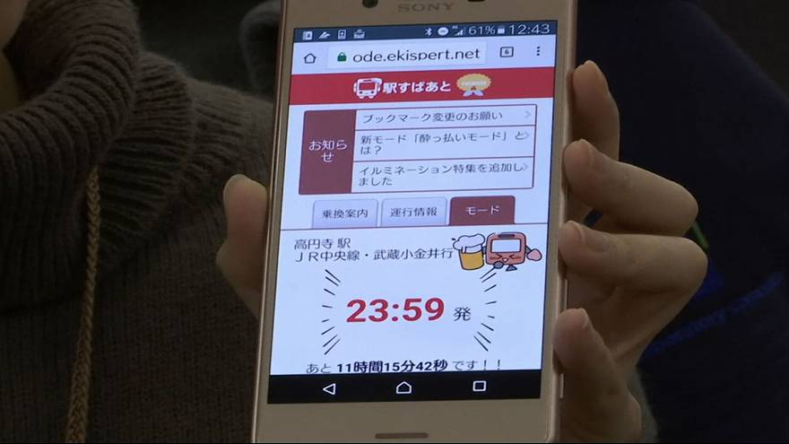 Japanese transport app offers 'drunk mode' to partygoers