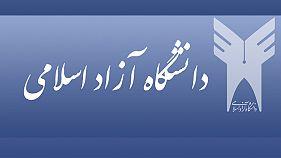 علت دخالت «فراقانونی» رهبر ایران در دانشگاه آزاد چیست؟