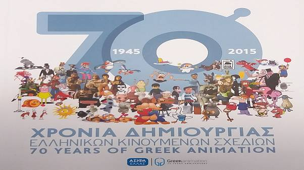 Επετειακή έκδοση για τα 70 χρόνια ελληνικού animation