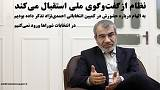 سخنگوی شورای نگهبان از «گفتوگوی ملی» در ایران استقبال کرد