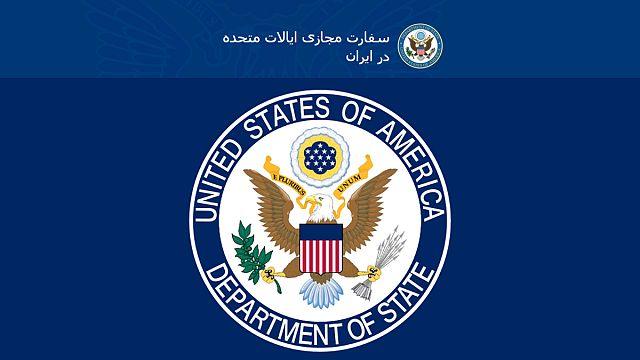 وزارت خارجه آمریکا: شهروندان ایران دوباره میتوانند برای ویزا اقدام کنند
