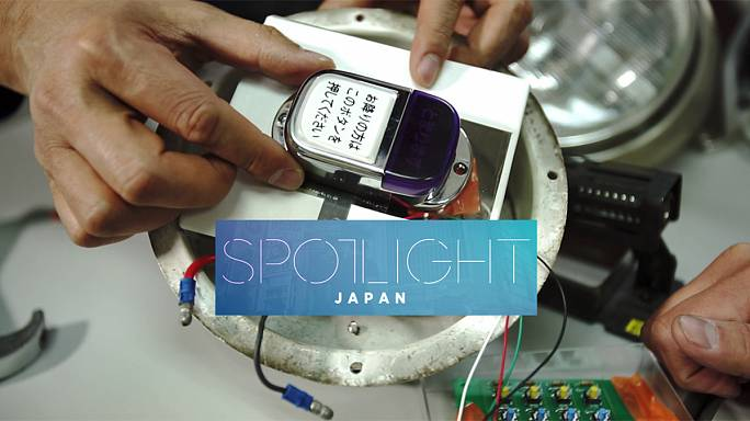 Spotlight: Ιαπωνικές καινοτομίες που λύνουν πολλά σοβαρά προβλήματα
