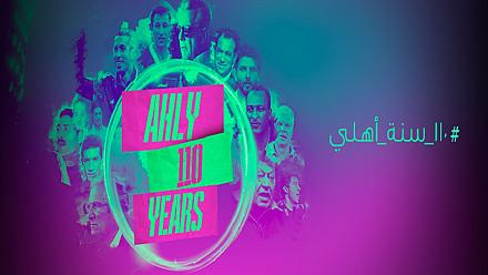 Africa's most successful football club, Egypt's Al Ahly is 110 years old