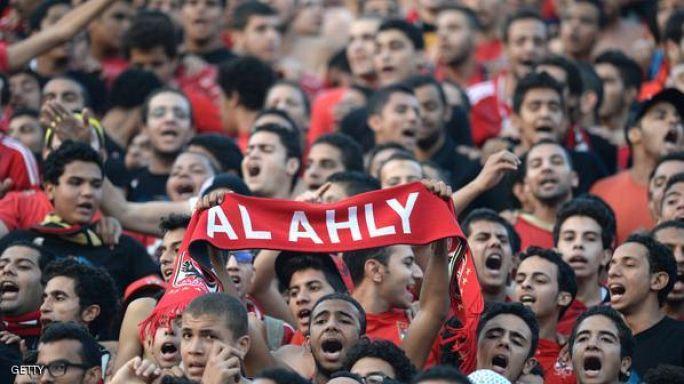 الأهلي المصري يثبت من جديد انه الأقوى