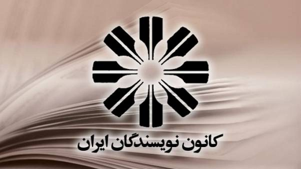 کانون نویسندگان ایران: حملههای مسلحانه نباید دستاویز بستهتر شدن فضای جامعه شود