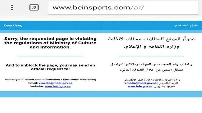 """خبر سيء لمتابعي شبكة """"بي إن سبورتس"""" في السعودية"""