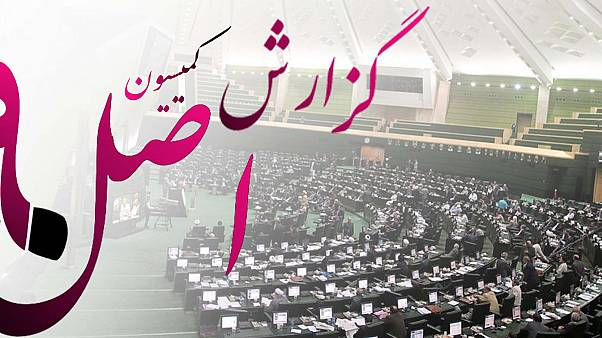 کمیسیون اصل ۹۰ مجلس تبدیل به دیوان میشود
