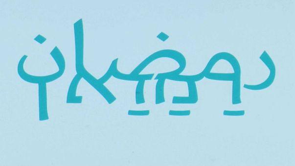 كلمات جديدة بحروف عربية وعبرية مدمجة